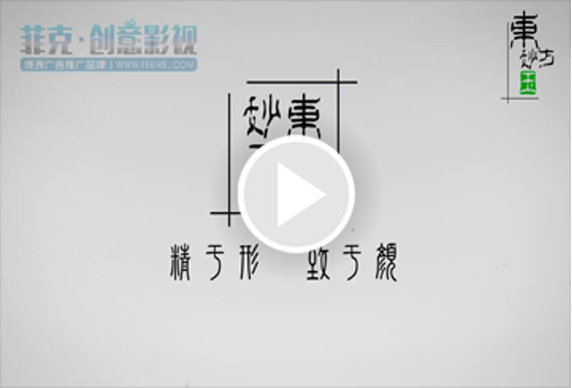 玉器案例-企业形象宣传-菲克影视推荐