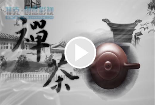 茶艺活动开头案例-企业形象宣传-菲克影视推荐