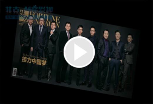 无锡企业形象宣传片案例-影视制作-菲克企业视频推荐-接力中国宣传视频